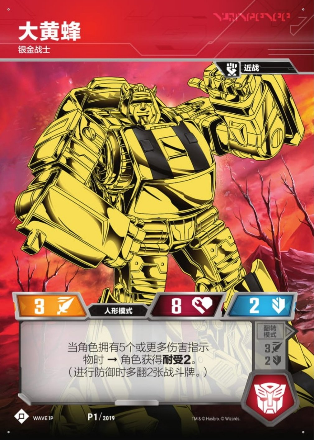 https://images.fortressmaximus.io/cards/pro/character/gold-bumblebee-electrum-warrior-PRO-bot.jpg